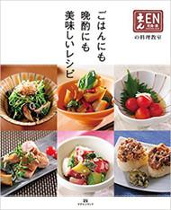 En Japanese Cooking Book