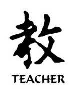 Teacher Kanji Symbol Decal