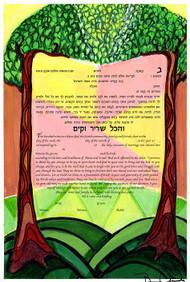 Trees (Greenberg)