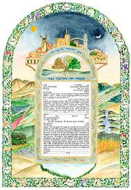 Arch of Jerusalem II Ketubah