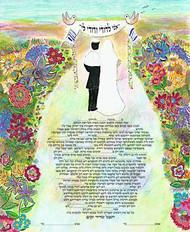 Garden of Love Ketubah