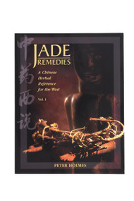 Jade Remedies: A Chinese Herbal Reference for the West Vol 1