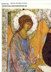 Moscow School of Icon-Painting