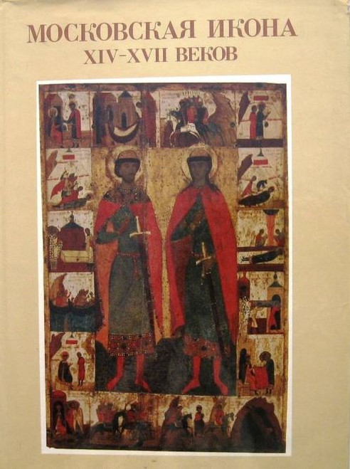 Московская Икона XIV-XVII веков (Moscow Icons of the 14th-17th centuries).
