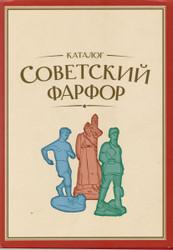 Советский фарфор. Каталог. (A Catalog of Soviet Porcelain.)