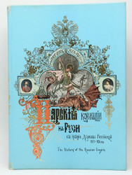 Illustrated History of the Russian Empire: The Coronation Book