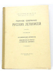 The Chronicle of the Vladimir Region and the Second (Archival) Chronicle of Novgorod [IN RUSSIAN]