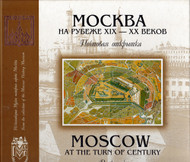 Moscow at the Turn of the Century: Postcards from the Collection of the Moscow History Museum