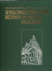Front cover, Russian language edition