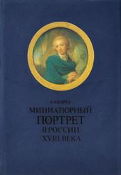 Миниатюрный портрет в России XVIII века