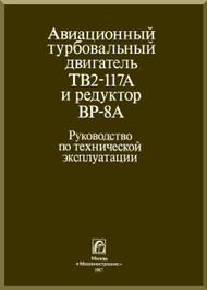 Klimov TV2-117 A Aircraft   Technical  Technical   Manual    -  ( Russian Language )