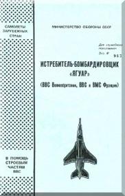 BAe / Septcat Jaguar Gr Mk I and T Mk 2 Aircraft  Technical Manual -  ( Russian Language )