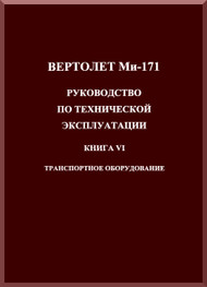 Mil Mi-171 Helicopter GUIDE TO TECHNICAL EXPLOITATION Manual - Book 6  - Russian Language
