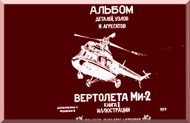 """Mil Mi-2 """" Hoplite """" Helicopter Technical Manual   , 1975 ( Russian Language )"""