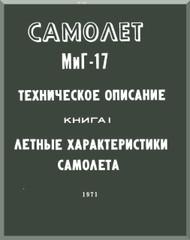 Mikoyan Gurevich MiG-17 Aircraft Technical Manual - 1971