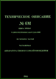 Sukhoi Su - 24   Aircraft  Technical Description Radioelectronics Devices Manual  -  ( Russian  Language )