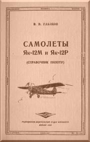 Yakovlev Yak-12 M P  Aircraft  Technical  Manual ,    (Russian  Language ) -