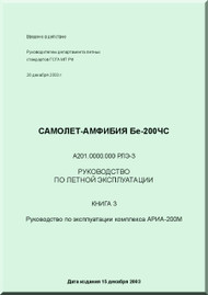 Beriev Be-200   Aircraft  Flight Technical Manual - Book 3 - Management of Complex (ARIA)-200M ( Avionics System )   ( Russian  Language )