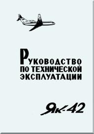 Yakovlev Yak-42  Aircraft Organization and technology Manual Part 10 (Russian  Language ) -