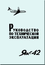 Yakovlev Yak-42  Aircraft Organization and technology Manual Part 14 (Russian  Language ) -