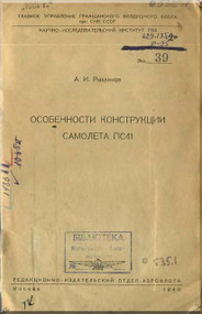 Tupolev ANT-40  Aircraft  Technical  Manual -- 66 pages  - 1940  ( Russian  Language )