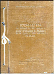 Tupolev TU-104   Aircraft   Technical  Manual -- 194 pages  -   ( Russian  Language )