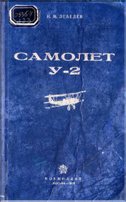 Polikarpov Y-2 Aircraft Technical Manual  ( Russian  Language ) -1937 - 91 pages