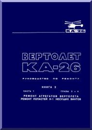 KAMOV Ka-26  Helicopter  Mr. Book 2 Manual -   ( Russian Language )