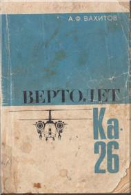 KAMOV Ka-26  Helicopter  Technical Manual  -    ( Russian Language ) -