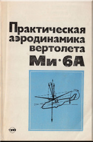 """Mil Mi-6 A """" Hook """"  Helicopter Technical Manual - Aerodynamics  ( Russian Language )"""