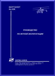 KAMOV Ka-226  Helicopter Guide of Flying Manual -    ( Russian Language ) -