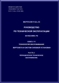 KAMOV Ka-32  Helicopter  Technology service helicopter and power train systems Manual  - Book 6. Part 2 -  Russian Language