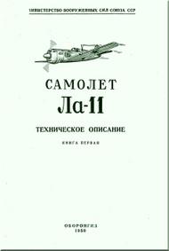 Lavochkin La-11  Aircraft Technical Manual  Book . 1 - ( Russian  Language ) - 1950