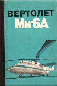 """Mil Mi-6 A """" Hook """"  Helicopter Technical Manual - 1977 - 217 pages   ( Russian Language )"""