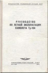 Tupolev TU-104   Aircraft   Technical  Manual --  1976 -   ( Russian  Language )