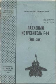 Grumman F-14 Aircraft Technical Description  Manual - Russian Language