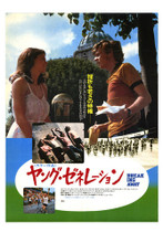 This is an image of Vintage Reproduction of Breaking Away 295157