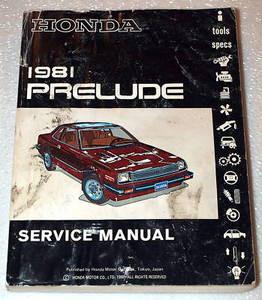 1981 honda prelude coupe factory dealer shop service repair manual rh factoryrepairmanuals com 2001 honda prelude factory service manual 2001 honda prelude factory service manual