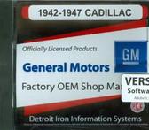 1942 43 44 45 46 47 CADILLAC SHOP/BODY /PARTS MANUAL ON CD