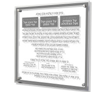 Waterdale Lucite Al Hamichya Plaque- Traditional (Grey) (WD-AHTRGRY)