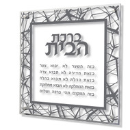 Waterdale Lucite Birchat Habayit Plaque (WD-BH)