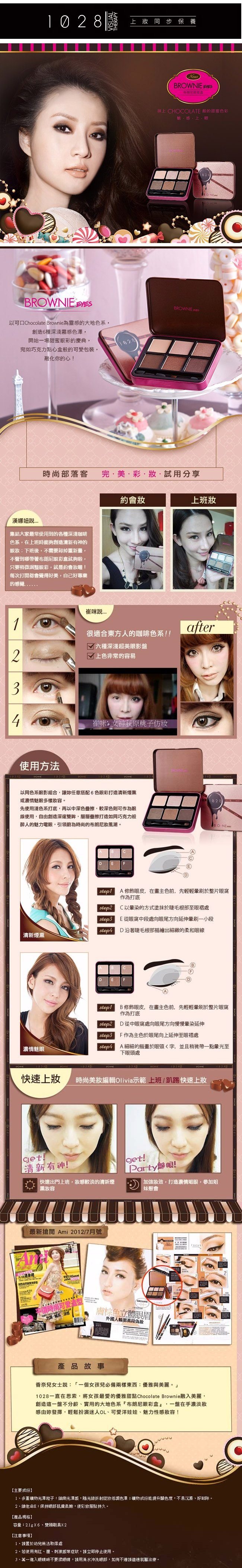 1028-visual-therapy-brownie-eyeshadow-kit.jpg