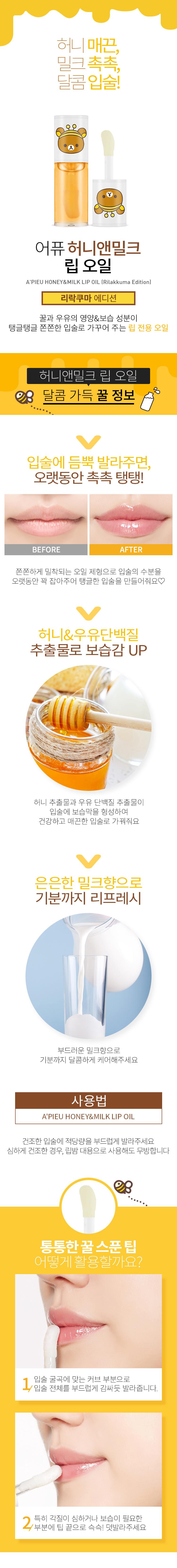 a-pieu-rilakkuma-honey-milk-lip-oil-5g-1.jpg