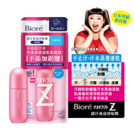 Kao Biore Deodorant Z Roll on Soap Scent