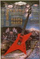 Rock Guitar (Poster)