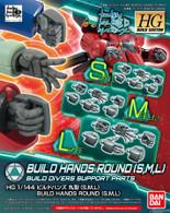 #044 Build Hands [Round] SML (HGBC)