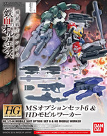 MS Option Set 6 & New Mobile Worker [Iron Blooded Orphans] (HG)