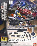 MS Option Set 7 [Iron Blooded Orphans] (HG)