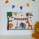 Personalised Children's Jungle Animal Print - mounted