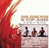 SHIN JOONG & YUP JUNS   - ST(1974 Korean psych!) LP